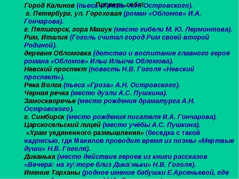 Проверь себя! Город Калинов (пьеса «Гроза» А.Н. Островского). г. Петербург, у...