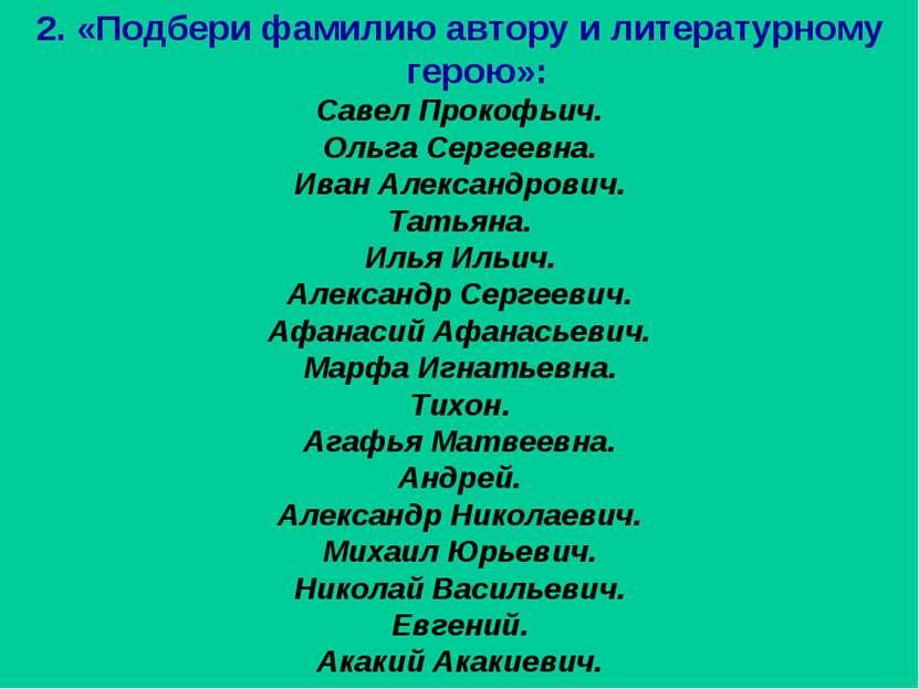 2. «Подбери фамилию автору и литературному герою»: Савел Прокофьич. Ольга Сер...