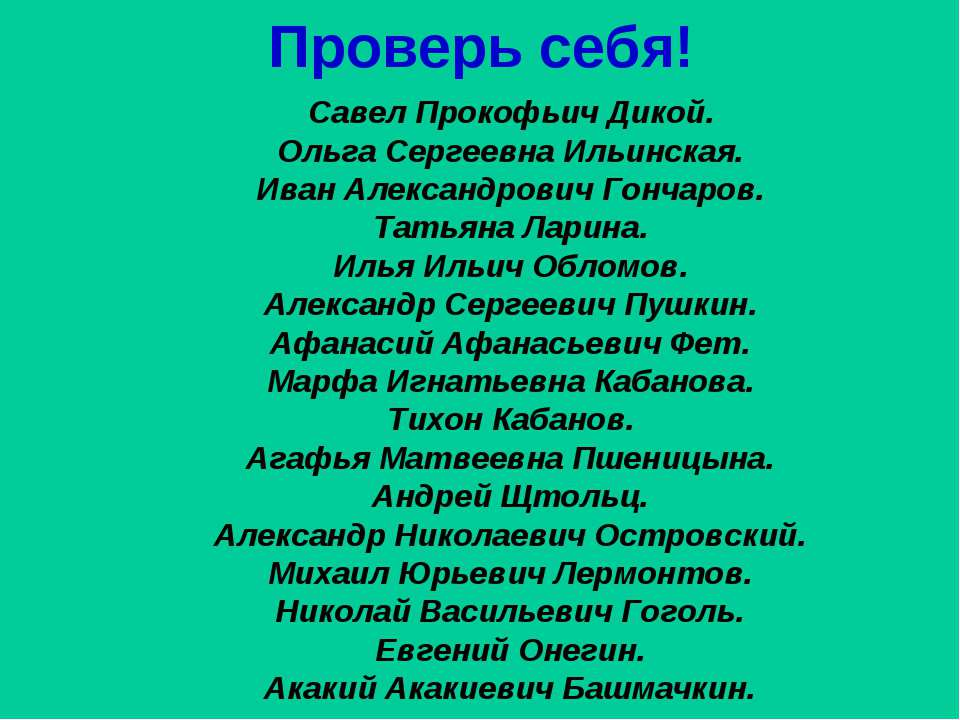 Проверь себя! Савел Прокофьич Дикой. Ольга Сергеевна Ильинская. Иван Александ...