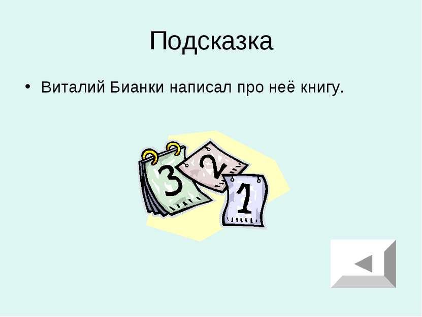 Подсказка Виталий Бианки написал про неё книгу.