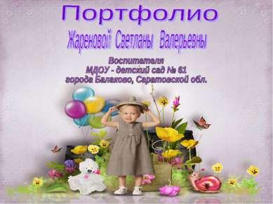 Жареновой Светланы Валерьевны