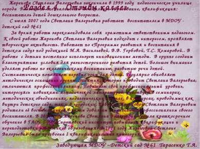 Жаренова Светлана Валерьевна закончила в 1999 году педагогическое училище гор...