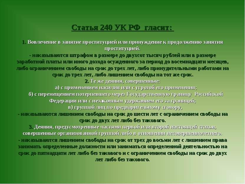 Статья 240 УК РФ гласит: 1. Вовлечение в занятие проституцией или принуждение...