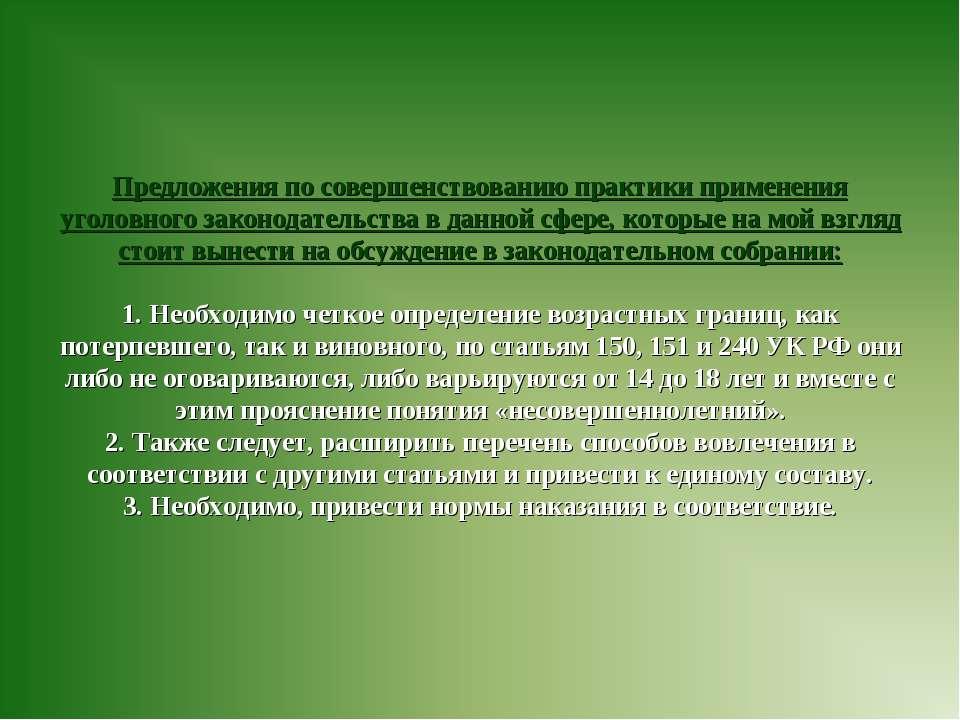 Предложения по совершенствованию практики применения уголовного законодательс...