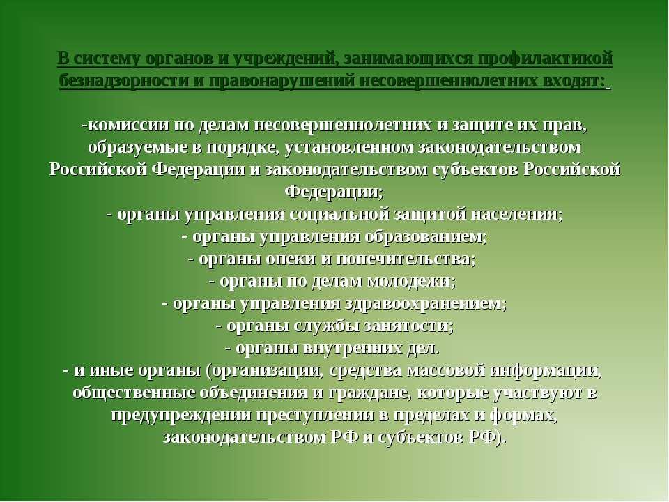 В систему органов и учреждений, занимающихся профилактикой безнадзорности и п...