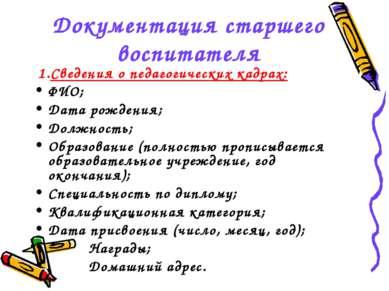 Документация старшего воспитателя 1.Сведения о педагогических кадрах: ФИО; Да...
