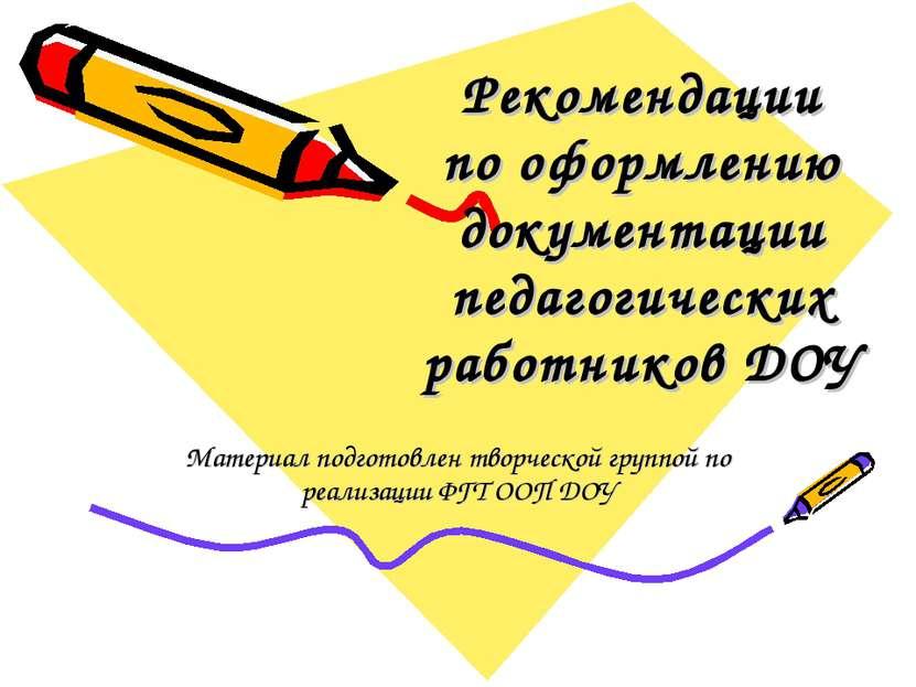 Рекомендации по оформлению документации педагогических работников ДОУ Материа...