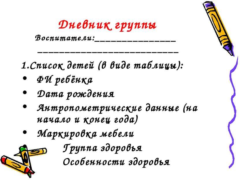 Дневник группы Воспитатели:_______________ __________________________ 1.Списо...
