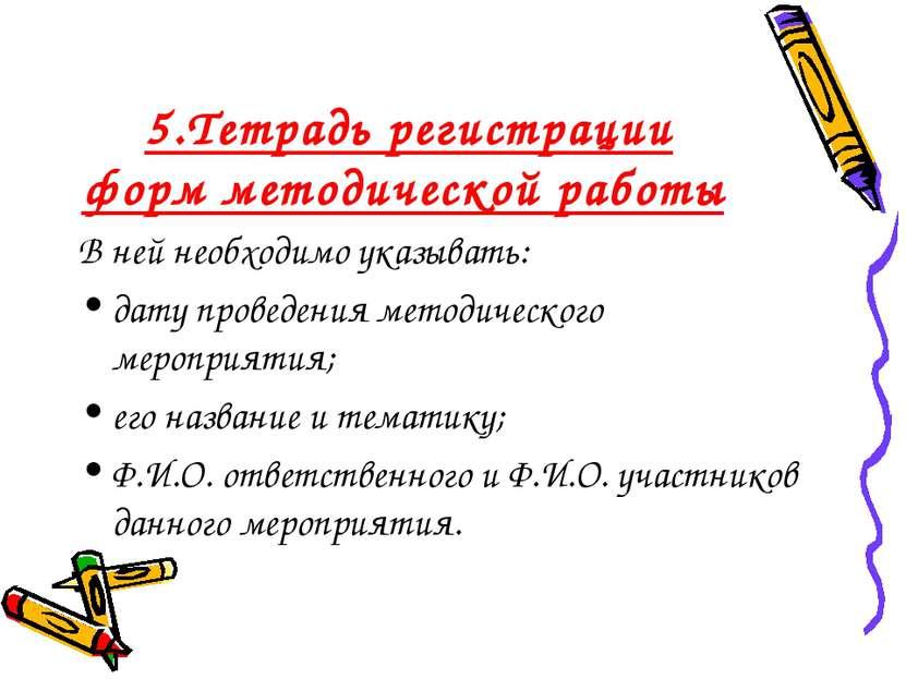 5.Тетрадь регистрации форм методической работы В ней необходимо указывать: да...