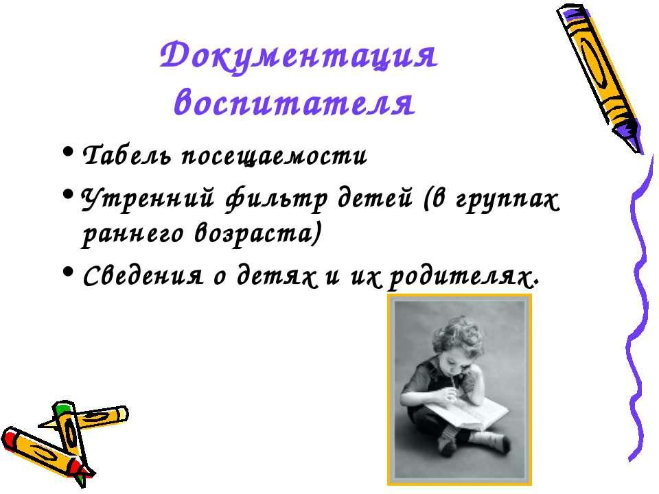Документация воспитателя Табель посещаемости Утренний фильтр детей (в группах...