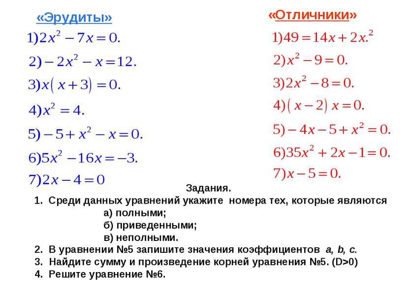 «Эрудиты» «Отличники» Задания. 1. Среди данных уравнений укажите номера тех, ...