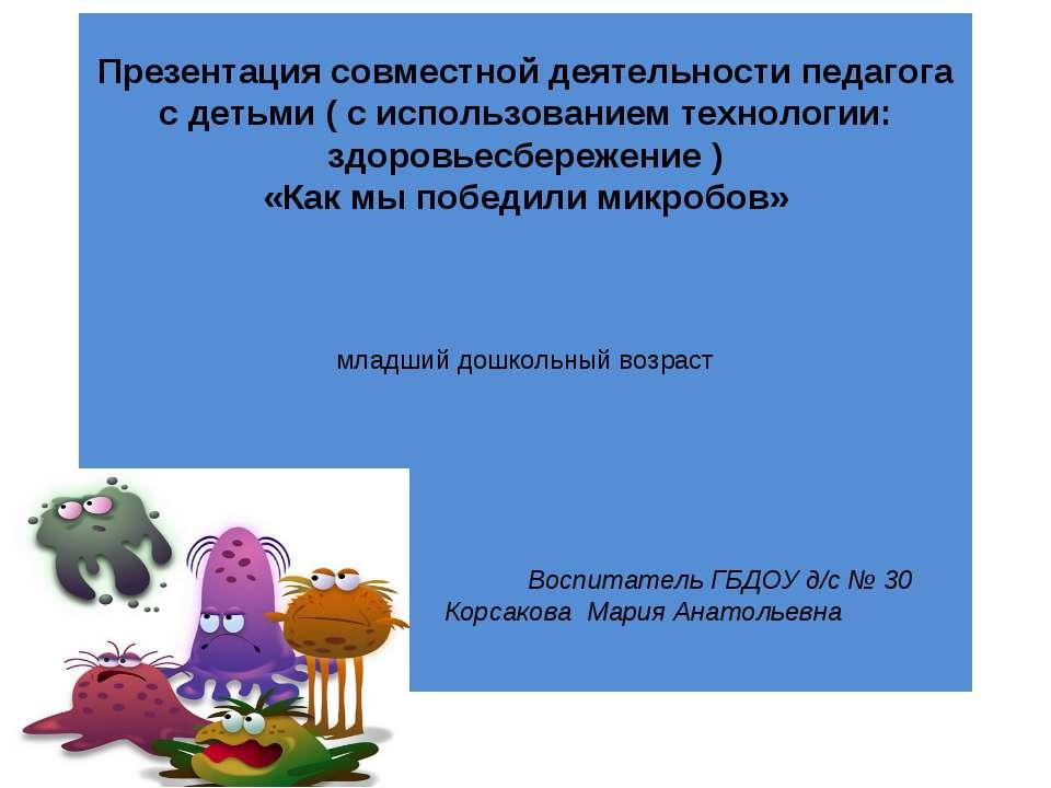 Презентация совместной деятельности педагога с детьми ( с использованием техн...