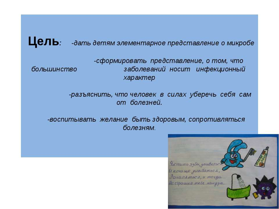 Цель: -дать детям элементарное представление о микробе -сформировать предста...