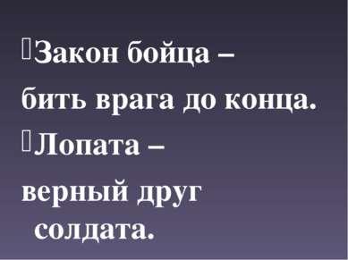 Закон бойца – бить врага до конца. Лопата – верный друг солдата.