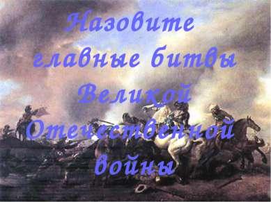 Назовите главные битвы Великой Отечественной войны