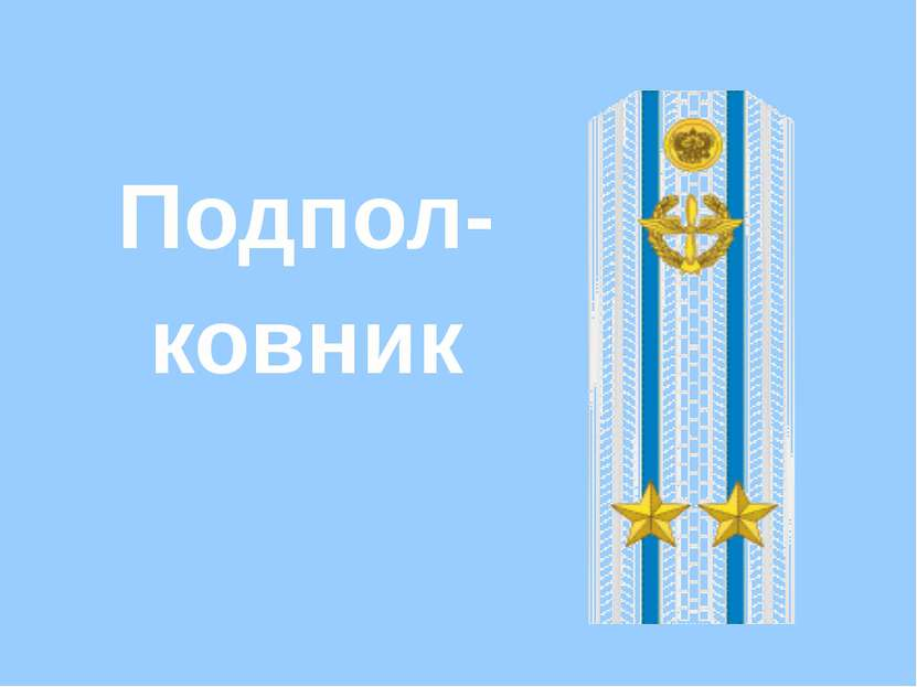 Подпол- ковник