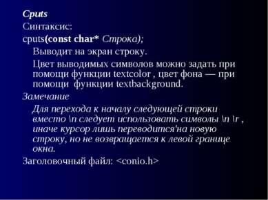 Cputs Синтаксис: cputs(const char* Строка); Выводит на экран строку. Цвет выв...