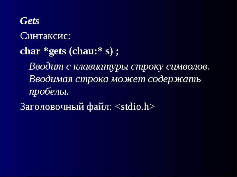 Gets Синтаксис: char *gets (chau:* s) ; Вводит с клавиатуры строку символов. ...