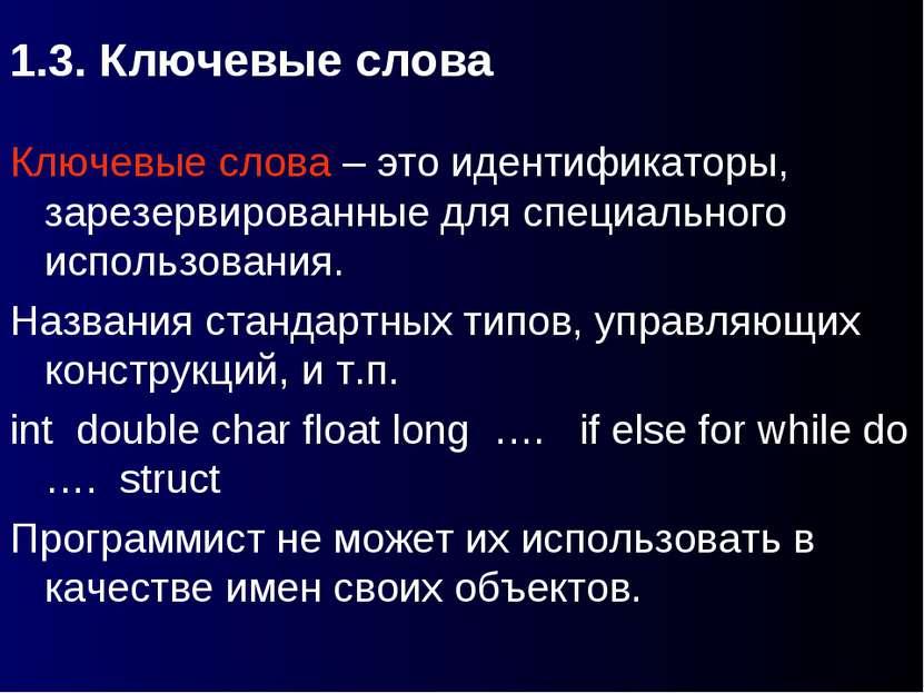 1.3. Ключевые слова Ключевые слова – это идентификаторы, зарезервированные дл...