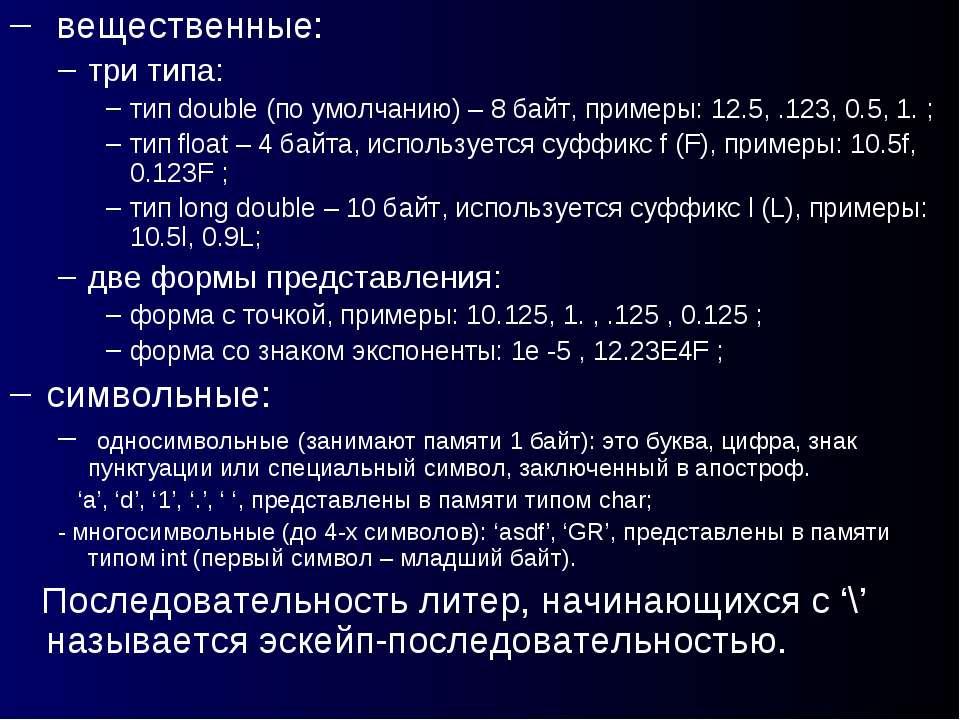 вещественные: три типа: тип double (по умолчанию) – 8 байт, примеры: 12.5, .1...