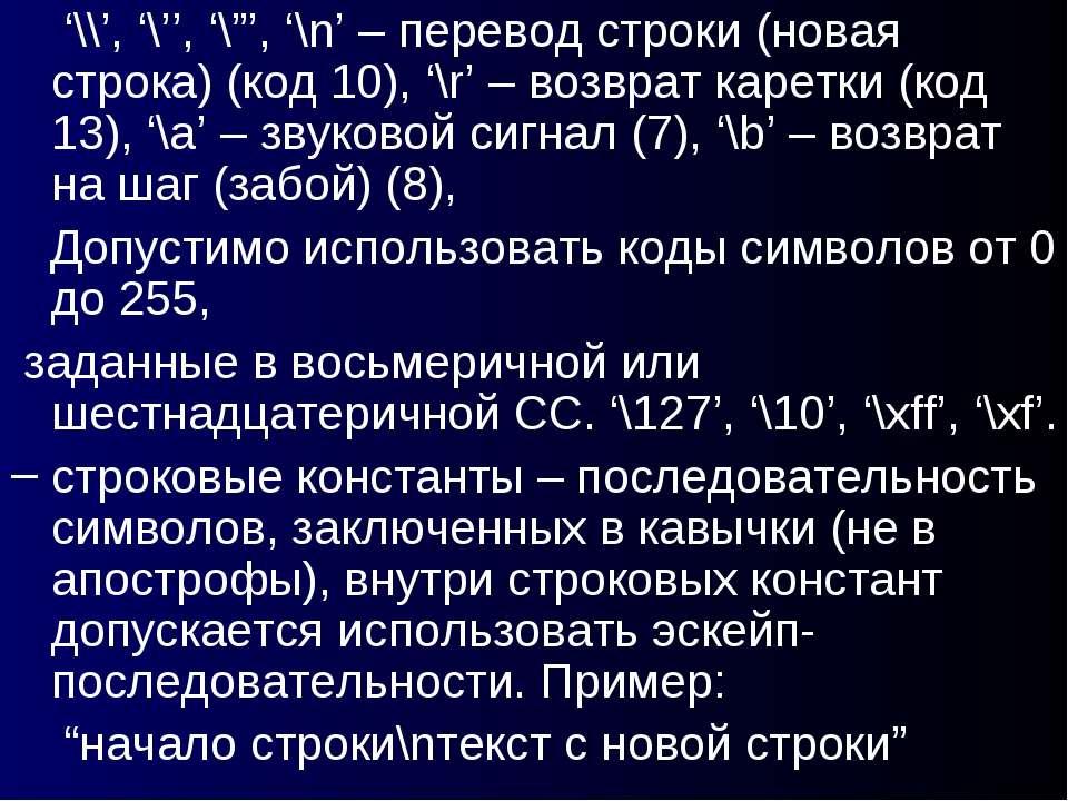 """'\\', '\'', '\""""', '\n' – перевод строки (новая строка) (код 10), '\r' – возвр..."""