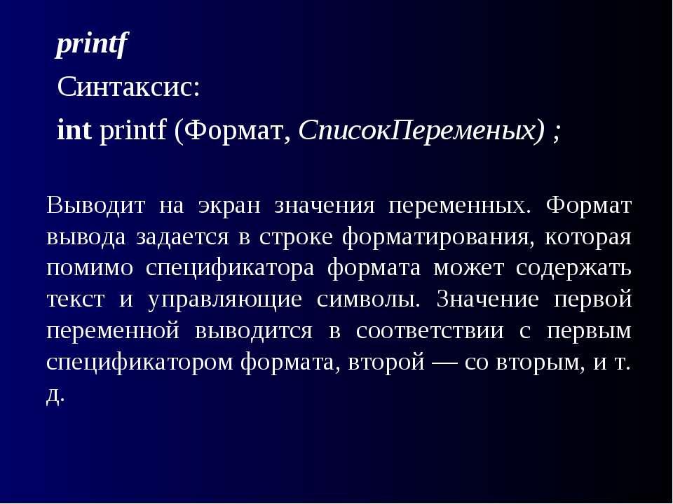 printf Синтаксис: int printf (Формат, СписокПеременых) ; Выводит на экран зна...