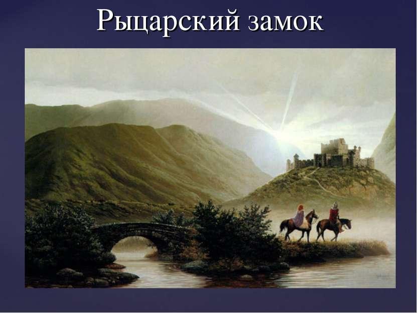 Рыцарский замок {