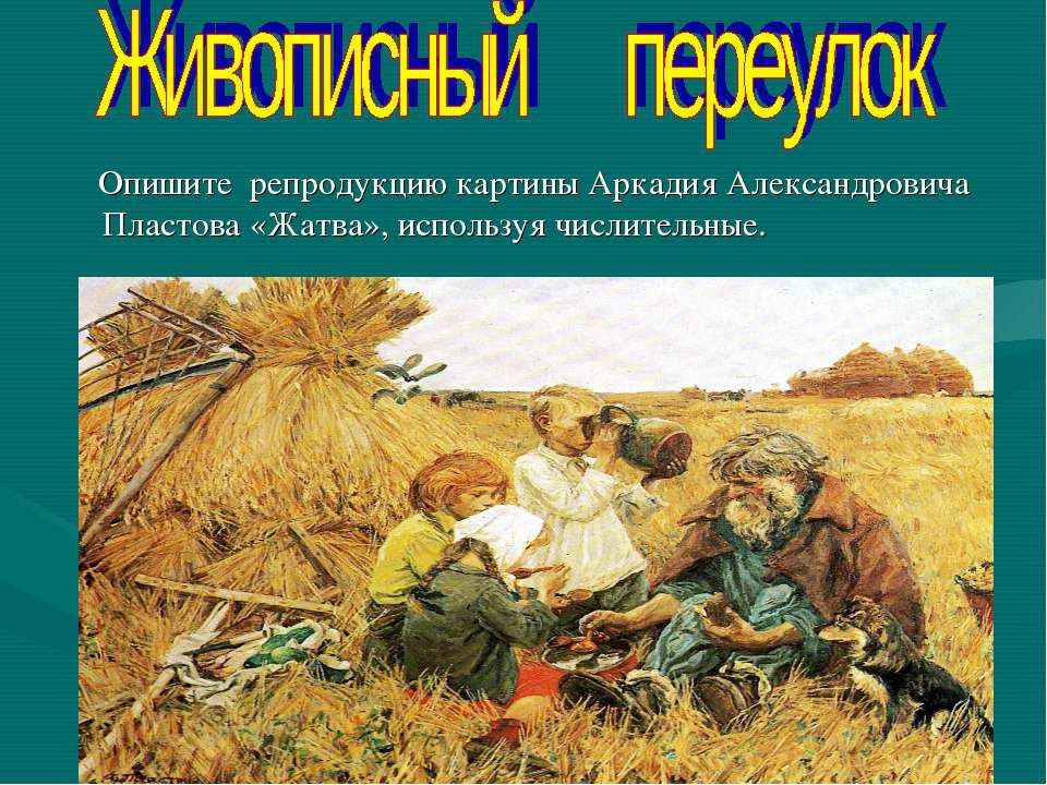 Опишите репродукцию картины Аркадия Александровича Пластова «Жатва», использу...