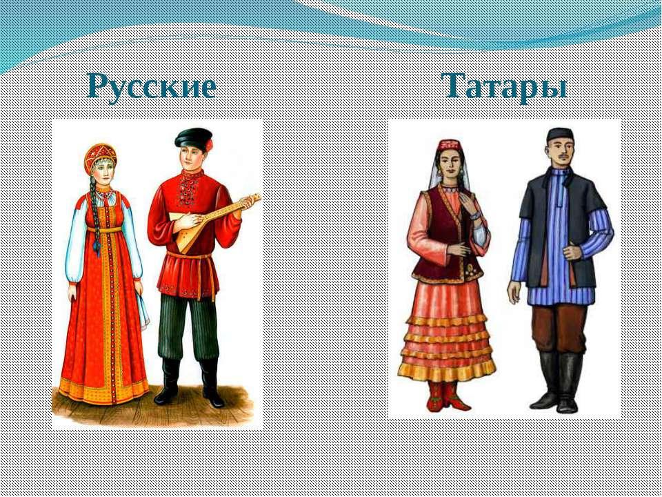 Русские Татары
