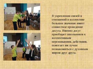 В укреплении связей и отношений в коллективе большое значение имеет совместно...