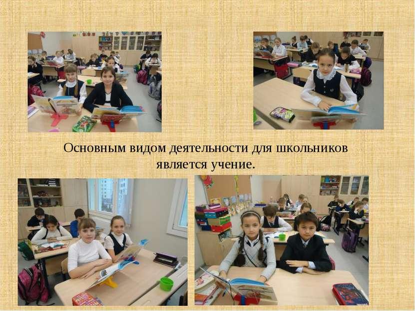 Основным видом деятельности для школьников является учение.