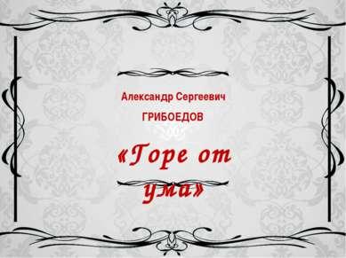 Александр Сергеевич ГРИБОЕДОВ «Горе от ума»