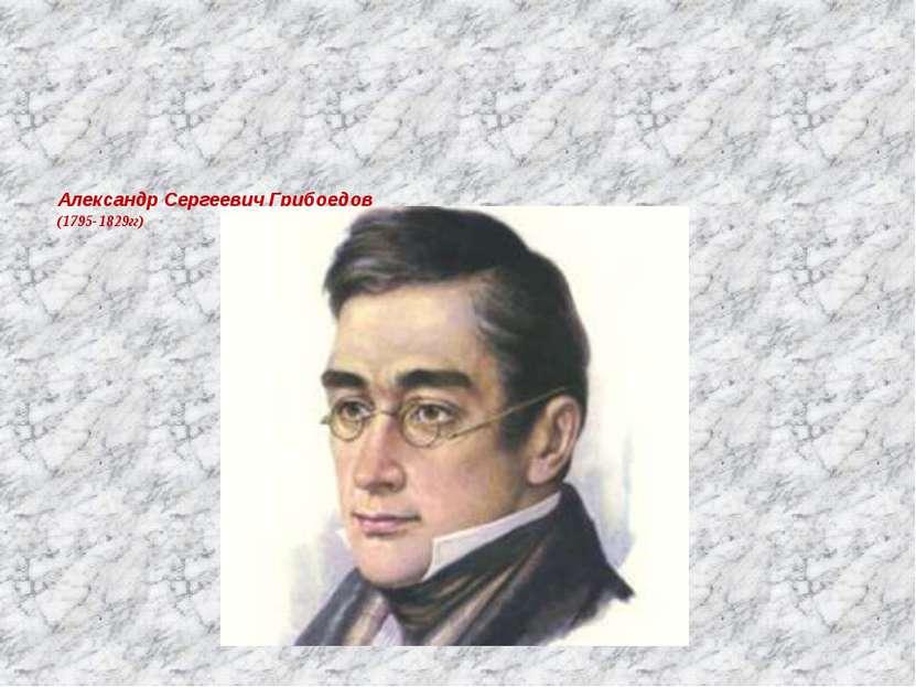 Александр Сергеевич Грибоедов (1795-1829гг)