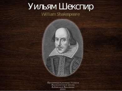 Уильям Шекспир William Shakespeare Презентация ученицы 9 класса Высокиничской...