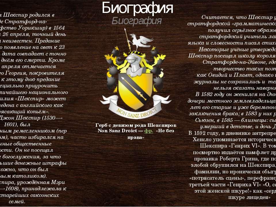 Биография Биография Уильям Шекспир родился в городеСтратфорд-на-Эйвоне(граф...