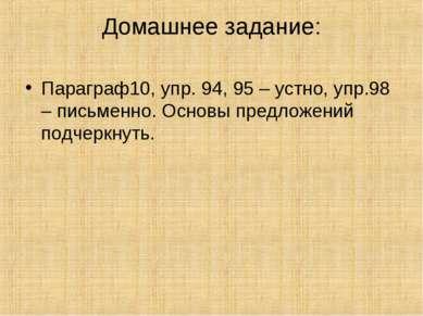 Домашнее задание: Параграф10, упр. 94, 95 – устно, упр.98 – письменно. Основы...