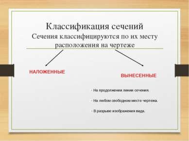 Классификация сечений Сечения классифицируются по их месту расположения на че...