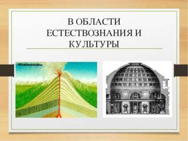 В ОБЛАСТИ ЕСТЕСТВОЗНАНИЯ И КУЛЬТУРЫ Черчение, 9 класс. Ванина Т.А., 2013