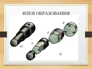 ИДЕЯ ОБРАЗОВАНИЯ СЕЧЕНИЯ Черчение, 9 класс. Ванина Т.А., 2013