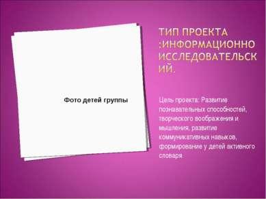 Цель проекта: Развитие познавательных способностей, творческого воображения и...