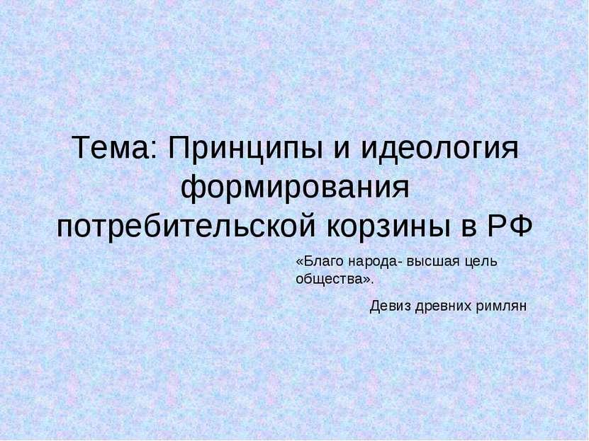 Тема: Принципы и идеология формирования потребительской корзины в РФ «Благо н...