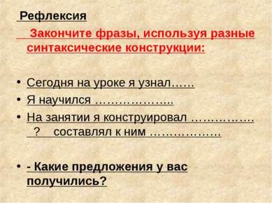 Рефлексия Закончите фразы, используя разные синтаксические конструкции: Сегод...