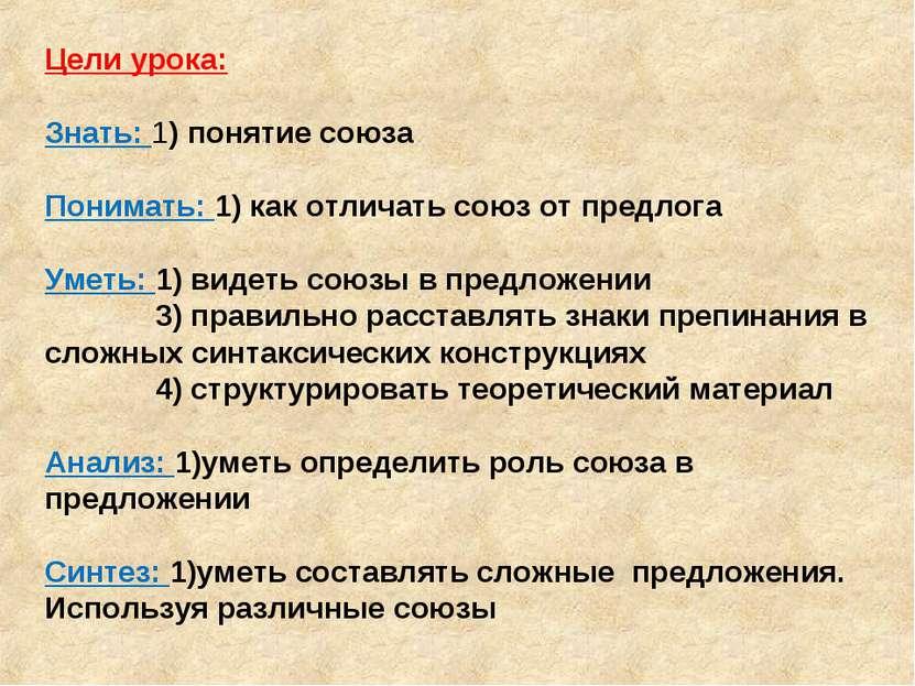 Цели урока: Знать: 1) понятие союза Понимать: 1) как отличать союз от предлог...