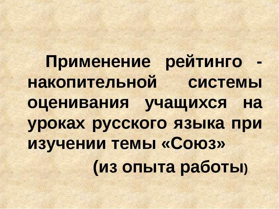 Применение рейтинго - накопительной системы оценивания учащихся на уроках рус...