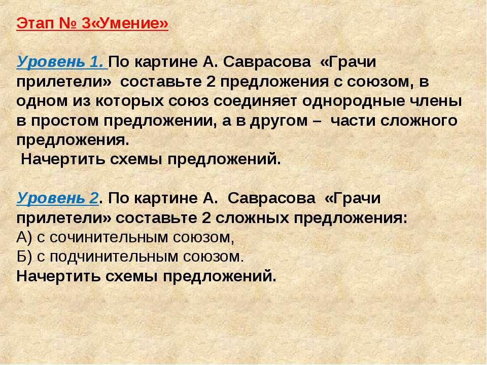 Этап № 3«Умение» Уровень 1. По картине А. Саврасова «Грачи прилетели» составь...