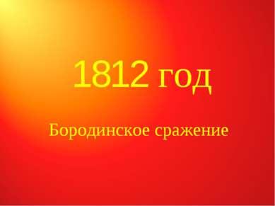 1812 год Бородинское сражение
