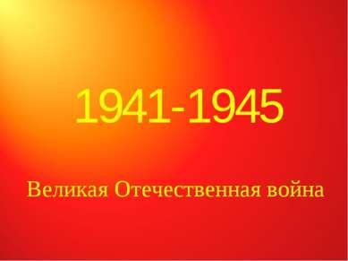 1941-1945 Великая Отечественная война