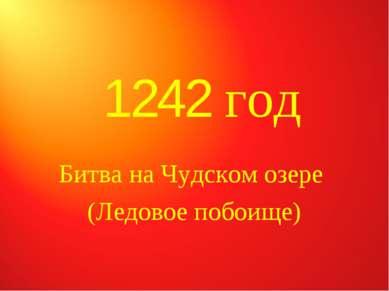 1242 год Битва на Чудском озере (Ледовое побоище)
