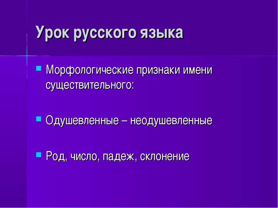 Урок русского языка Морфологические признаки имени существительного: Одушевле...