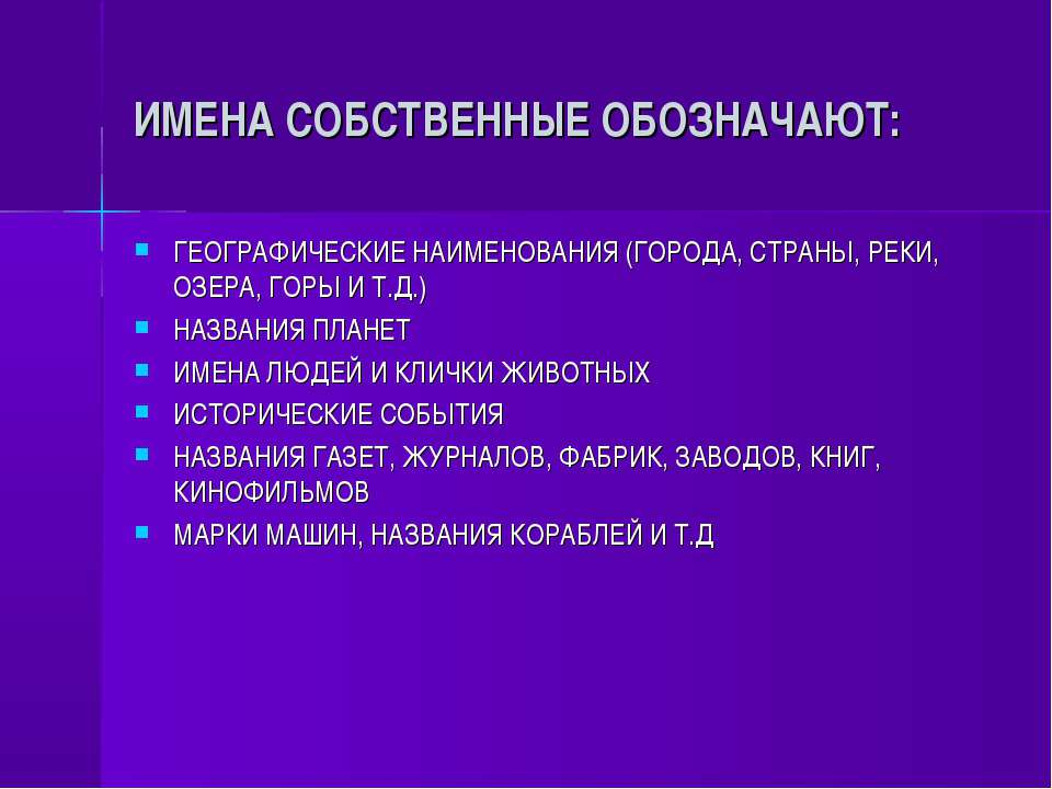 ИМЕНА СОБСТВЕННЫЕ ОБОЗНАЧАЮТ: ГЕОГРАФИЧЕСКИЕ НАИМЕНОВАНИЯ (ГОРОДА, СТРАНЫ, РЕ...